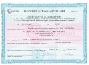 Аккредитация ООО НТО ЭЭП